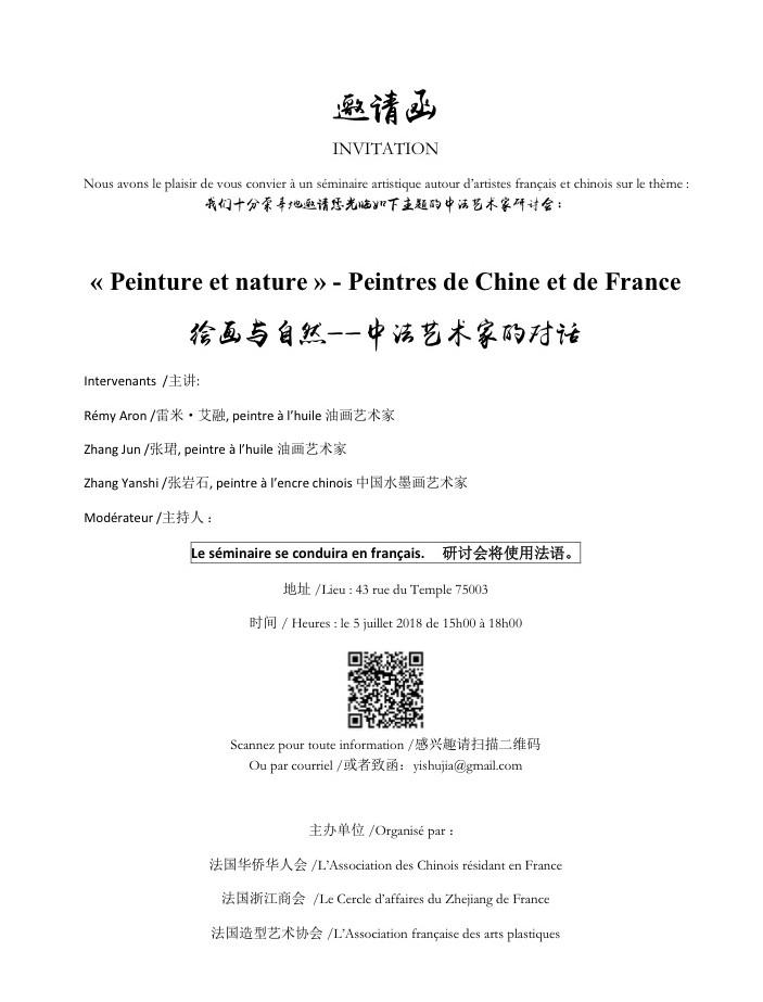 """Séminaire """"Peintres de Chine et de France"""". Le 5 Juillet 2018. 43 rue du Temple."""